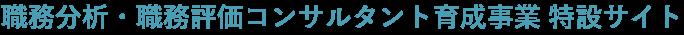 職務分析・職務評価コンサルタント育成事業 特設サイト